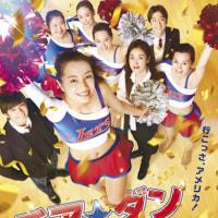 広瀬すず主演、「チア☆ダン~女子高生がチアダンスで全米制覇しちゃったホントの話~」は劇場で見ないと損するくらいの良作でした