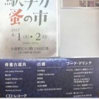 「1・2日小倉駅で」北九州市八幡西区黒崎の古本屋・藤井書店