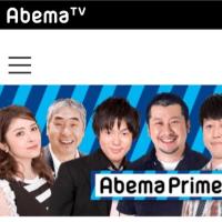 <<AbemaPrime TVに出演して来ました>>