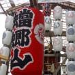 ふらっと京都祇園祭   (2017)
