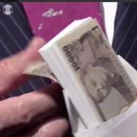 100万円の札束のはずが、98枚の白紙と2万円とバレバレ!!