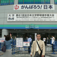 母校野球応援で東京ドームへ