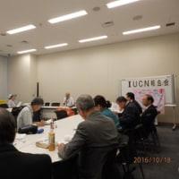 国会議員うりずんの会へのIUCN報告会