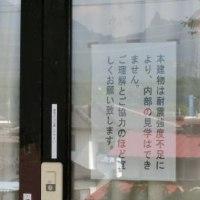 安中市松井田商工会館(帝冠様式)