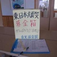 東日本大震災災害への救援募金について
