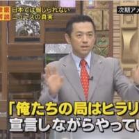 トランプ次期大統領を恐れる日本の世論 冷静な目が必要