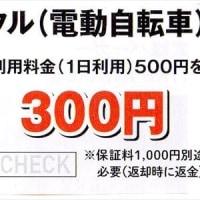 レンタサイクル[タケちゃり]が5月末まで300円!