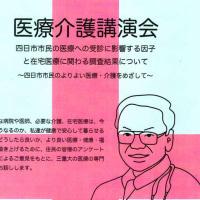 """""""医療介護講演会""""のお知らせ"""