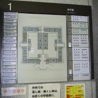 愛知県庁へ行ってきました