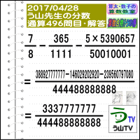 [う山先生・分数]【算数・数学】[中学受験]【う山先生からの挑戦状】分数496問目