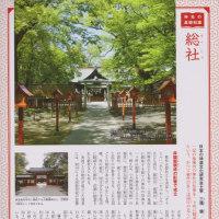 伊勢山皇大神宮と報徳二宮神社と稲毛神社・日本の神社112