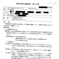 【366-26】損害賠償請求事件訴訟裁判の経緯。