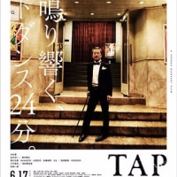 「TAP THE LAST SHOW」、水谷豊が自ら監督も務めたタップダンスショーを描いた映画。