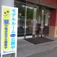 夏の見学会、開催中!!