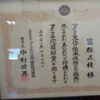 かこちゃん 文化奨励賞受賞