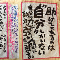 須永博士の詩人としての人生の始まり
