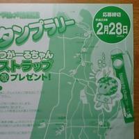 新幹線全線開業 つがる市グルメの旅