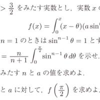 北海道大学・数学 5