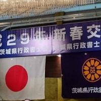 行政書士会新春交流会