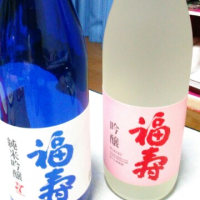 『福寿』吟醸ピンクラベル