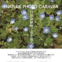 4月1日・よこはまズーラシアで写真家・亀田龍吉さんの写真講座開催!
