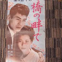 ☆6月26日[暇ネタ]「あの橋の畔で」の映画ポスターをGET!