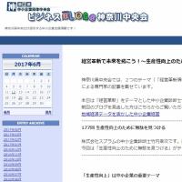 神奈川中央会ブログに原稿「生産性向上」掲載