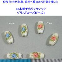 ビンテージ日本製ローズビーズフラットオーバルの紹介