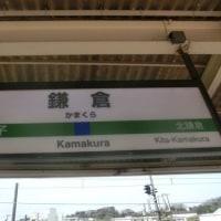 【鎌倉】急に思い立って鎌倉方面へ(1)~まずは鎌倉文学館から~