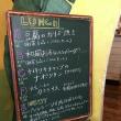 西荻窪ランチ 『バルタザール』 ・・・かき氷!??