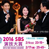 実力派と次世代のニュースターが総出演! 「2016 SBS演技大賞」チャン・グンソク「テバク」