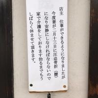 ひろしま大勝軒@広島県福山市 「絶賛臨時休業中」