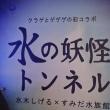 「水の妖怪トンネル」/すみだ水族館(2017夏)