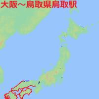 2015年5月31日 鳥取県 皆生温泉 ~鳥取県 鳥取駅