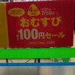 おむすびの100円セール