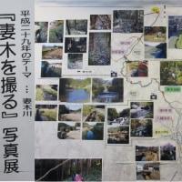 妻木川を撮る写真展    妻木公民館