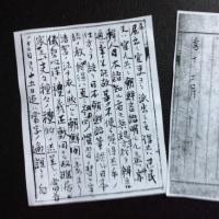 「韓国船水難救護の記録」④ー筆談でわかったことー竹中敬一