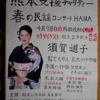 ひろしま熊本県人会にポスターを送りました