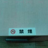 4月より事務所内は禁煙になりました!