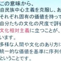 哲学入門105 日本人の課題
