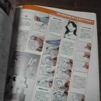 季刊S 1号買っちゃった!
