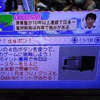 4/20・・・ZIP!deポン!プレゼント