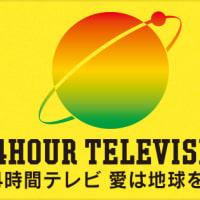 24時間テレビ」を観てしまいました