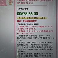 6/19・・・ひるおび!プレゼント(本日深夜0時まで)