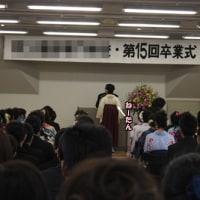 ねーたん、卒業おめでとうっ