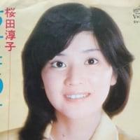 桜田淳子 泣かないわ