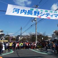 第62回河内長野シテイマラソン大会