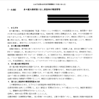 多々羅の大嘘(2)