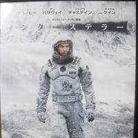 DVD「インターステラ―」