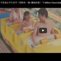 日本の温泉は異次元のジェットコースターを作った!